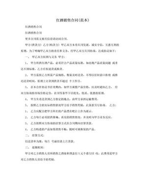 红酒销售合同(范本).doc