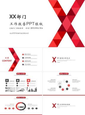 简约红色工作总结PPT模板.pptx