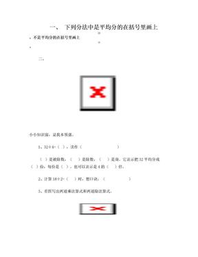 北师大版数学二年级上册第七单元测试卷.doc