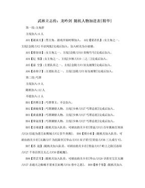 武林立志传:龙吟剑 随机人物加进表[精华].doc