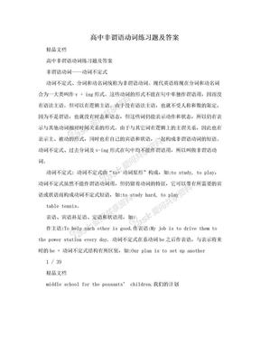 高中非谓语动词练习题及答案.doc