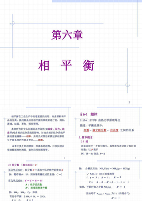 天津大学物理化学课件第六章 相平衡.ppt