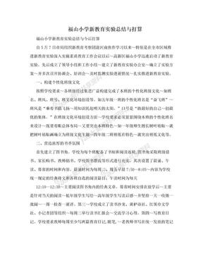 福山小学新教育实验总结与打算.doc