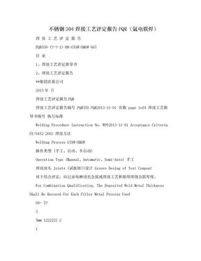 不锈钢304焊接工艺评定报告PQR(氩电联焊).doc