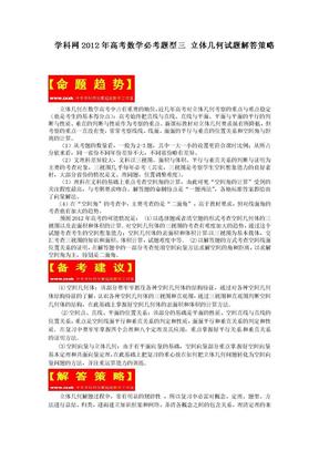 学科网2012年高考数学必考题型3 立体几何(学生版).doc