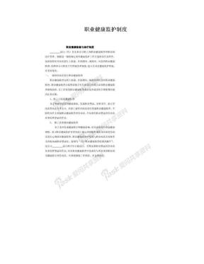 职业健康监护制度.doc