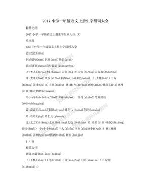 2017小学一年级语文上册生字组词大全.doc