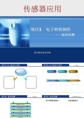 电子温度计的组装与调试.ppt
