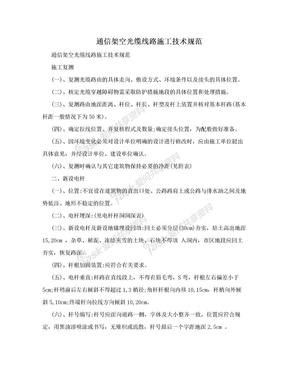 通信架空光缆线路施工技术规范.doc