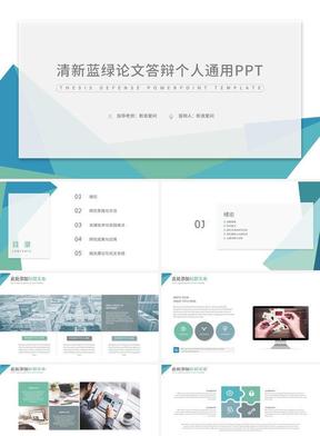 清新蓝绿论文答辩个人通用PPT模板.pptx