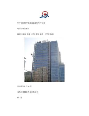 年产300吨甲基环戊烯醇酮生产项目 可行性研究报告.doc