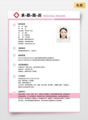 简洁医护通用双页简历模板.doc