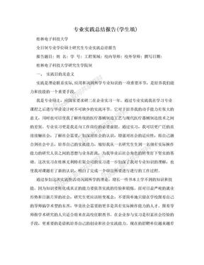 专业实践总结报告(学生填).doc
