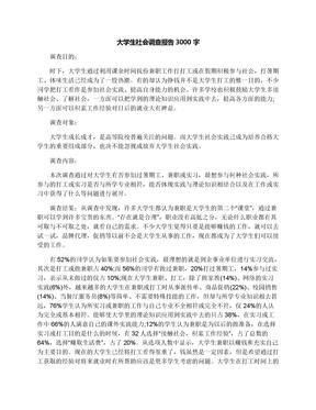 大学生社会调查报告3000字.docx