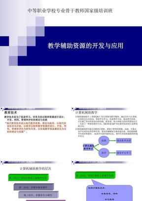 教学辅助资源的开发在教育教学中的应用应用2..ppt