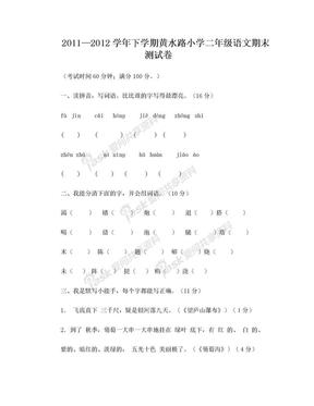 人教版二下语文期末试卷和答案2.doc