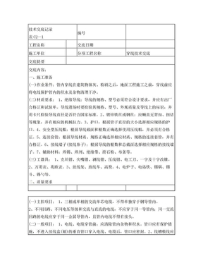 穿线技术交底.doc