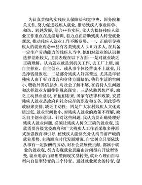 残疾人就业工作调研报告.doc