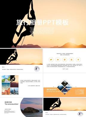旅行相册PPT模板.pptx