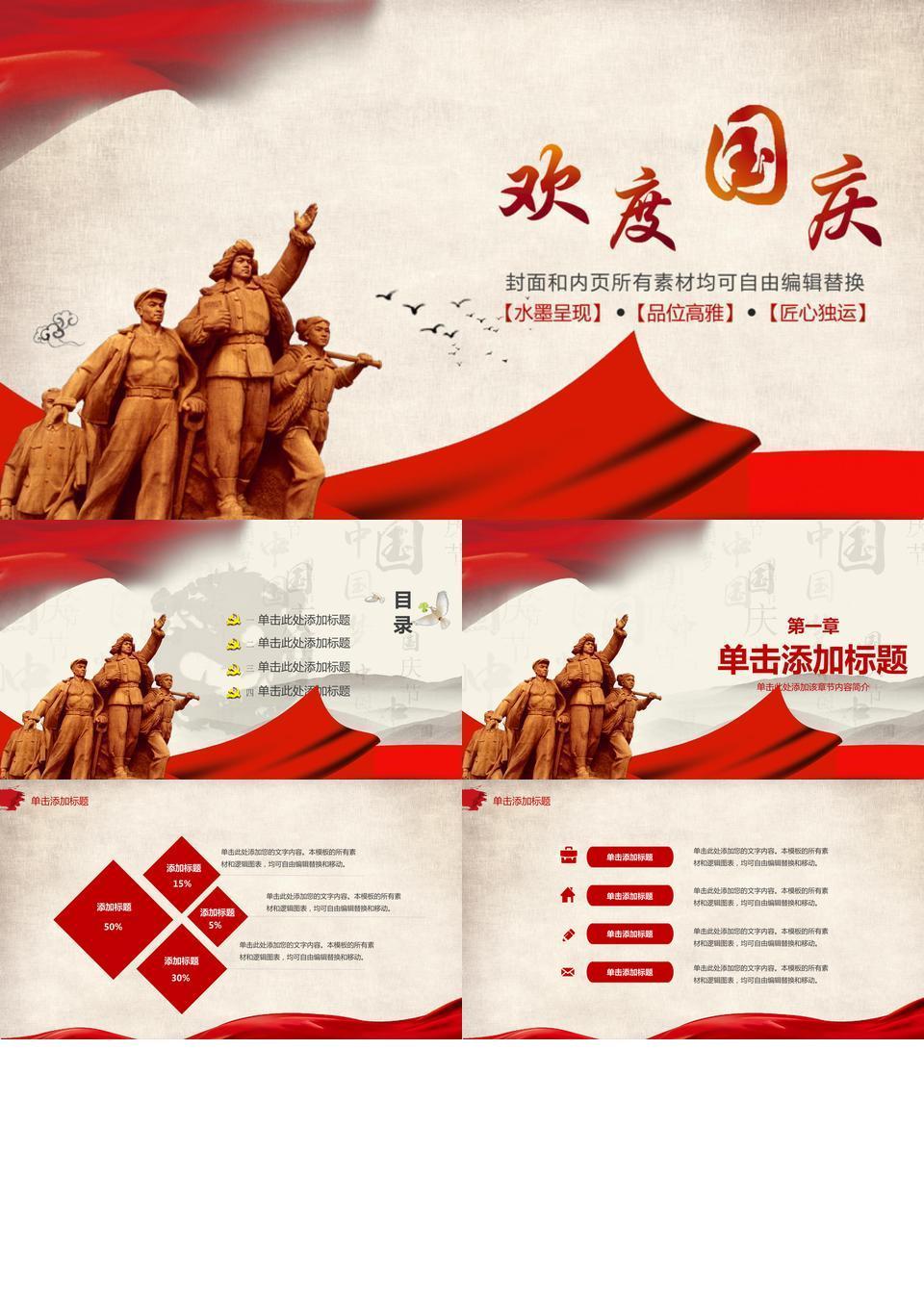 国庆党政军警政府机关通用PPT模板
