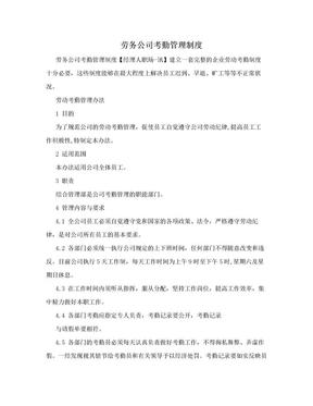 劳务公司考勤管理制度.doc