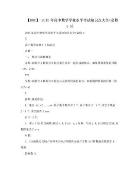 【DOC】-2015年高中数学学业水平考试知识点大全(必修1-5).doc