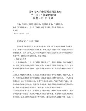 """国务院关于印发国家药品安全""""十二五""""规划的通知.doc"""