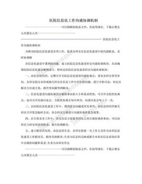 医院信息化工作沟通协调机制.doc
