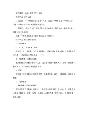 新人教版三年级上册数学概念复习(5-9单元).doc
