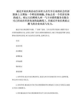 4S店开业庆典策划方案.doc