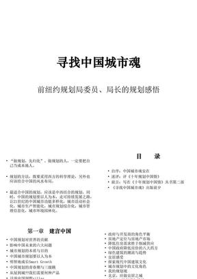 寻找中国城市魂.ppt