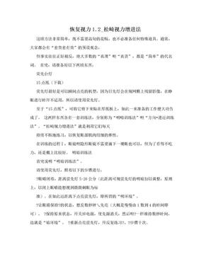恢复视力1.2_松崎视力增进法.doc