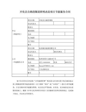 合同能源管理合同(开化隧道灯案例).doc