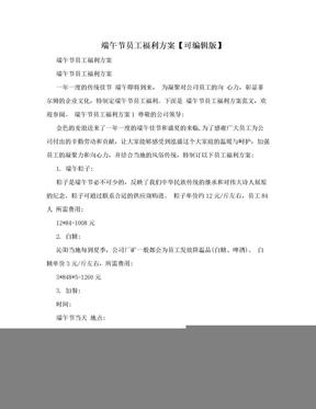 端午节员工福利方案【可编辑版】.doc