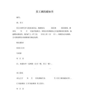 调岗离职通知书.doc