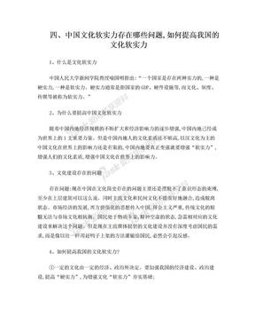 四、中国文化软实力存在哪些问题,如何提高我国的文化软实力.doc