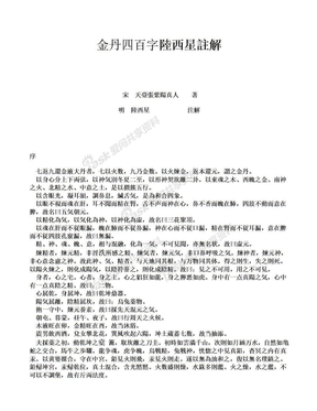 金丹四百字陆西星注解.doc