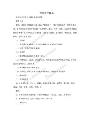 督灸诊疗规范.doc