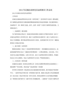 2012年京城办农村党员远程教育工作总结.doc