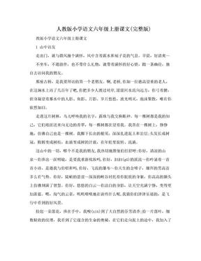 人教版小学语文六年级上册课文(完整版).doc