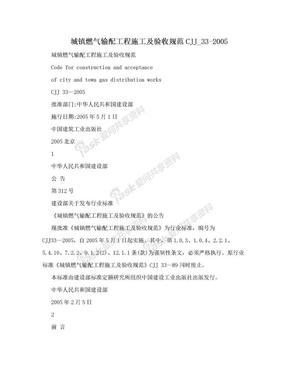 城镇燃气输配工程施工及验收规范CJJ_33-2005.doc