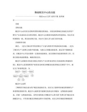 物流配送中心的功能.doc