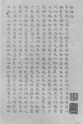 文征明小楷离骚经.pdf