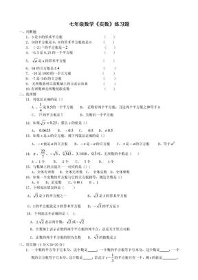 七年级数学实数练习题.doc