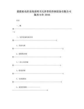 捻股机电控系统说明书B120 B版.doc