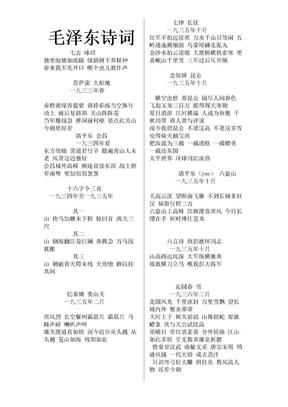 毛泽东诗词全集.doc