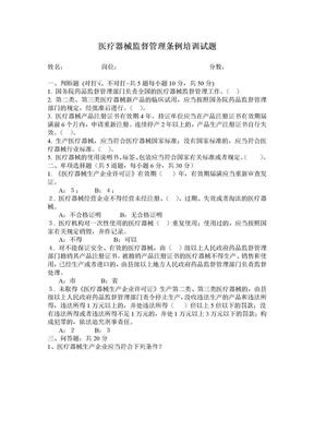 医疗器械法律法规考试.doc