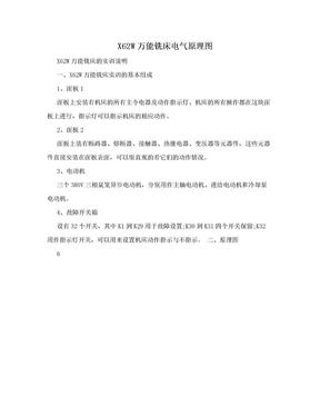 X62W万能铣床电气原理图.doc
