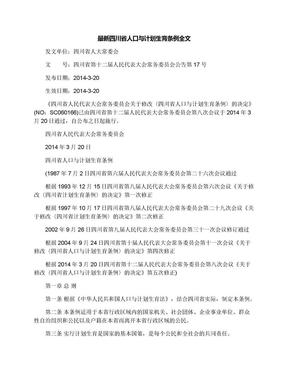 最新四川省人口与计划生育条例全文.docx