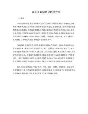 施工企业信息化解决方案.doc
